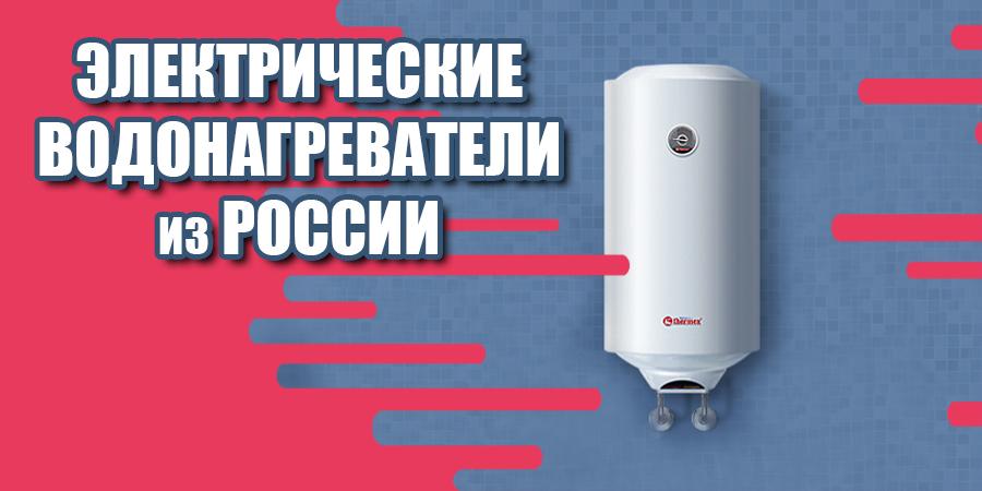 Электрические водонагреватели Thermex